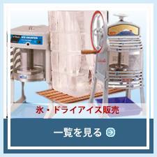 氷・かき氷機・氷機器セット